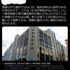 北海道新聞の記者が逮捕されたそうだ [No.2021-S055]
