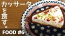 【食レポ #6】カッサータ