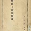 新井由郎「神社のスタンプ、十銭は高過ぎる」