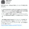 iOS13.4.1とiPadOS 13.4.1がリリース