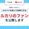 【メルカリポイント還元】何と!ファンズがメルカリのファンドを公開!!