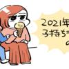 【2021年8月度】子持ちフリーランスデザイナーの月報