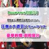 【GWおでかけ日記⑤】浜松まつり最終日は街中イベントへ。圧巻の大道芸パフォーマンスと豪華絢爛!御殿屋台