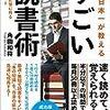 読書の秋!速読術習得への道のり 『すごい読書術/角田和将』