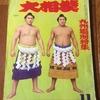大相撲テレビ観戦のため部活動をサボりまくっていたダメ人間