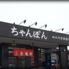 東龍軒 北九州空港通り店