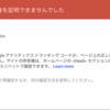 Gatsbyで作ったサイトをGoogle Search Consoleに登録する方法(Google Analyticsのタグを用いて認証させる)