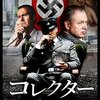 「 コレクター 暴かれたナチスの真実 」< ネタバレ あらすじ >オランダ大富豪が持つ美術品は戦争中に将校と結託しユダヤ人から奪った品だった!