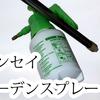 毎日使う盆栽のお手入れ道具「噴霧器」