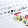 当選報告|学研の「毎日のドリル」を4冊買って500円分の図書カードが送られてきました!