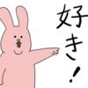 2018.3/5~3/11 さよなら週報