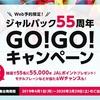 Web予約限定でジャルパック55周年GO!GO!キャンペーンが始まりました。 JALPAKでeJALポイント獲得!?