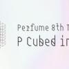 """中止!に関するエトセトラ:『Perfume 8th Tour 2020 """"P Cubed"""" in Dome』と『朝日 論壇時評』"""