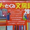 【愛・文房具】待望の文房具雑誌『グッとくる文房具2017』今年もやってきました!