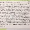 インタビューゲーム日記  no.45  〜恥ずかしいのはなぜか?〜