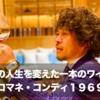 【私の人生を変えた一本のワインNo.30】ロマネ・コンティ1969