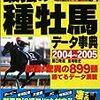 最強の種牡馬データ事典 2004~2005
