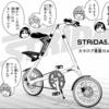ぼくの自転車:「おりたたぶ」という漫画がめっちゃツボだった話③