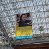 【LFJ金沢2010】ラ・フォル・ジュルネ金沢「熱狂の日」音楽祭2010 ~ショパン,ジェネラシオン1810~ 第1日目(2010/05/03)