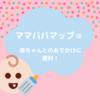 近くの授乳室を検索してくれるアプリ『ママパパマップ』が赤ちゃんとのおでかけに便利です