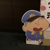 【TOHOシネマズ川崎】モルカーMX4D版を映画館で見てきました【人間は愚か】