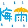 【健康】超しんどい!梅雨を元気に過ごせる方法4選!