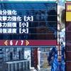 MHX 実験 〜 黒炎王一式装備 vs グリードシリーズ