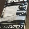 フリスク(FRISK)がマスクに!「フリスクマスク ブラックミント」