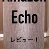 【Amazon Echo】近未来的でスピーカーの音質も良!半年一緒に過ごして感じたこと!
