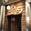 狸小路で発見した最高に美味しい居酒屋|和酒と活鮮とうりん|札幌旅行記①