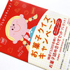 お菓子クイズキャンペーン3,000名に当たる!