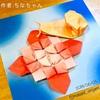 ちなちゃん作、6月にぴったりな季節の折り紙たち。〜あじさい折りブーム到来〜