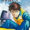 【Kindle】セール情報!!『海猿』『新 ブラックジャックによろしく』が激安!!1冊あたり11円!