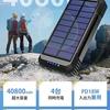 大容量でコンセント不要で最強 キャンプにおすすめ 40800mAh ソーラーモバイルバッテリー DeliToo