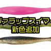 【ボトムアップ】本物の小魚のようなシャッドテールワーム「ヴァラップスイマー4.2インチ」に新色追加!