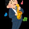 ジャズがよくわからない人はとにかくハッピーなやつを聴いてみて