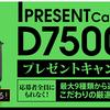 ニコンがD7500を発売発表!!