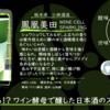 【月曜日のお気に入り】鳳凰美田WINE CELL SPARKLING【FUKA🍶YO-I】