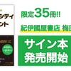 【限定35冊】紀伊國屋書店 梅田本店 サイン本発売開始!