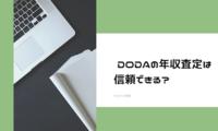dodaの年収査定は信頼できる?市場価値を知りたい人はやるべき