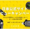 【お買い得情報】Pergear 日本公式サイト オープン キャンペーン実施中