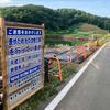 鹿伏ため池(新潟県佐渡)