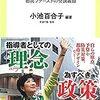 日本の将来を不安に思う人に読んで欲しい『希望の政治 都民ファーストの会講義録』 小池百合子