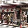 香港 朱榮記(雑貨屋)