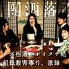 「レズ極道〜ボイタチ組組長殺害事件、激録〜」詳細