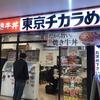 【海浜幕張】久しぶりに東京チカラめしを発見