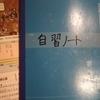 """【木曽さんちゅうは""""ぷちビッグダディ""""】第533回「ぷちビッグダディの徹底的の美学」"""