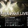 KIKKAWA KOJI LIVE 2020  決定
