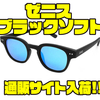 【Dang Shades】ボストンとウェリントンの魅力をミックスさせた偏光グラス「ゼニス ブラックソフト」通販サイト入荷!