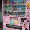 自動販売機の記憶…